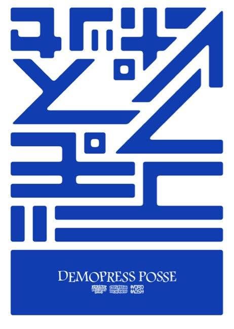 デモプレスポッセ [Tシャツ / 2010]