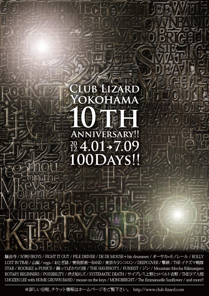 CLUB LIZARD 10th Anniversary!! [Poster / 2012]