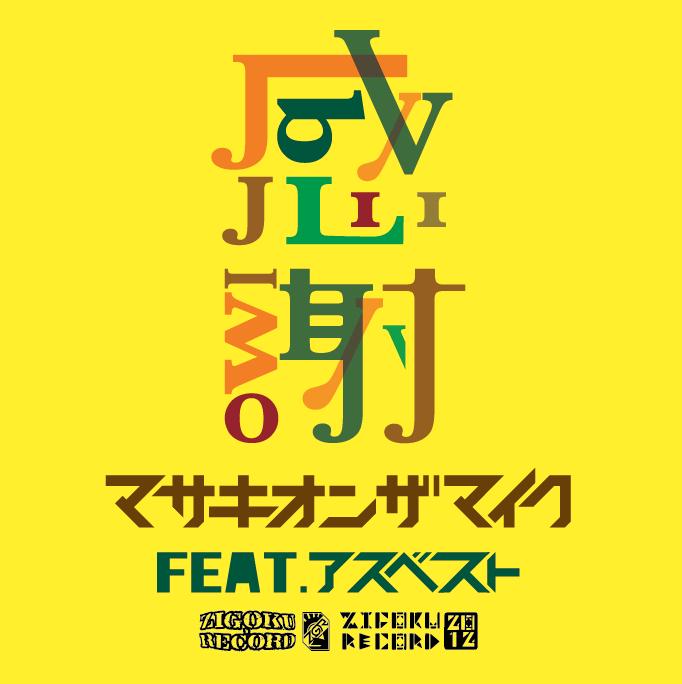 マサキオンザマイク [CD / 2012]